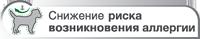 Мини Дерма Комфорт 1 кг - фото main_benefit-300.png