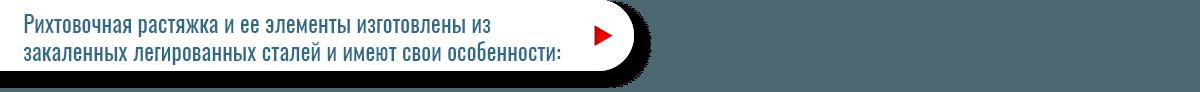 Растяжки рихтовочные, пулеры - фото Рихтовочная растяжка и ее элементы изготовлены из закаленных легированных сталей и имеют свои особенности: