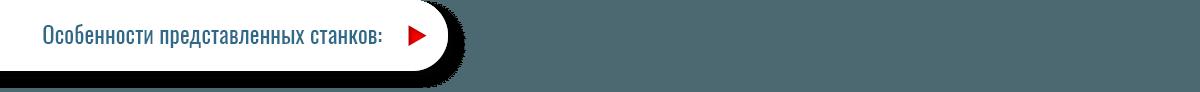 Балансировочные станки - фото Особенности представленных станков: