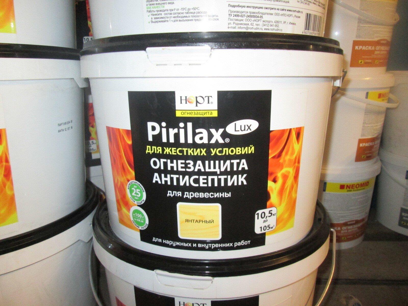 Пирилакс Люкс (Pirilax Lux) - огнезащитный состав, 10.5 кг - фото Пирилакс люкс