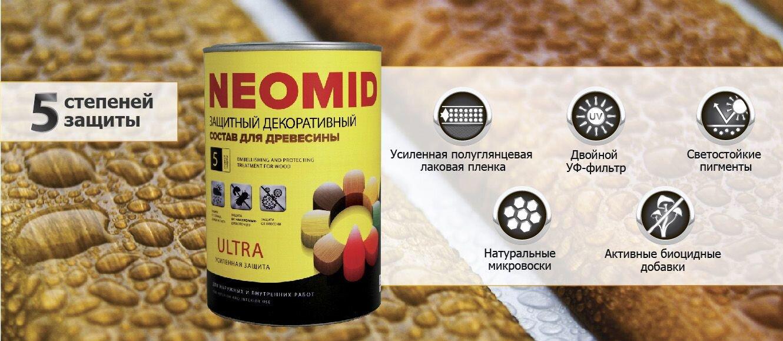 Пропитка Неомид биоколор ультра - 9 л. дуб - фото Неомид биоколор ультра