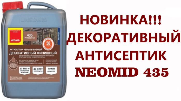 Пропитка Неомид 435 эко - 5 л - фото pic_7054a4ea661814e4a0699f4ddf190de2_1920x9000_1.png