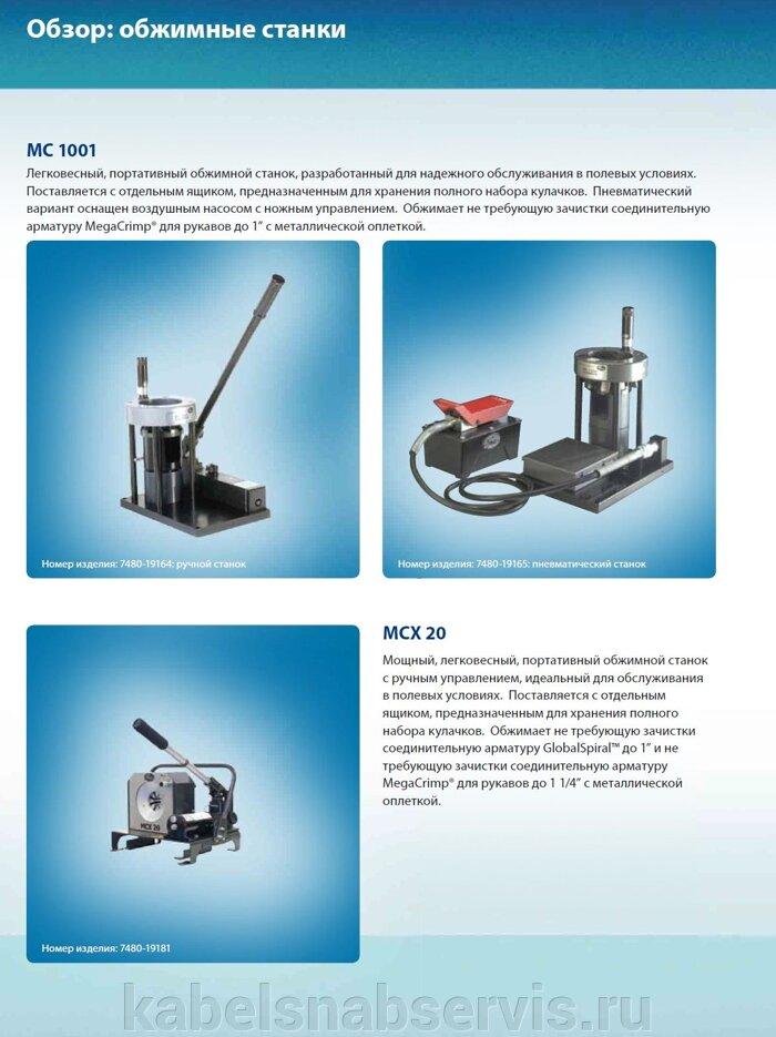 Оборудование для производства РВД - фото pic_a6e26e6ad227bae_700x3000_1.jpg