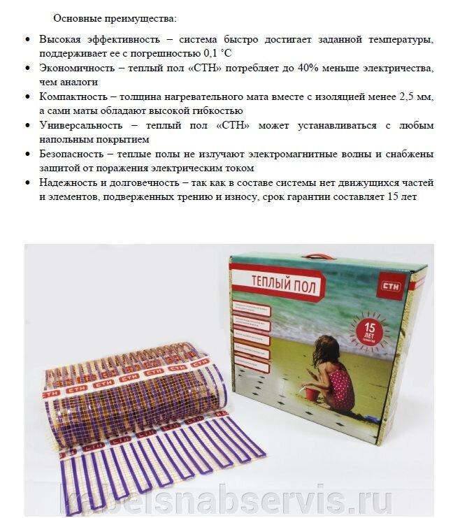Электрический теплый пол по ценам завода-производителя торговой марки СТН!!! - фото pic_a871276a1f80aaf_700x3000_1.jpg