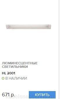 Светильники для помещений (аварийный, водонепроницаемые, встраиваемые, галогенные, декоративные, магнитные, люминисц.) - фото pic_e57dec9aa566327_700x3000_1.jpg