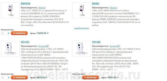 Системы видеонаблюдения: видеооборудование, видеокамеры, объективы, подсветки, усилители, преобразователи, грозозащита - фото pic_5bb2639383331d0_700x3000_1.jpg