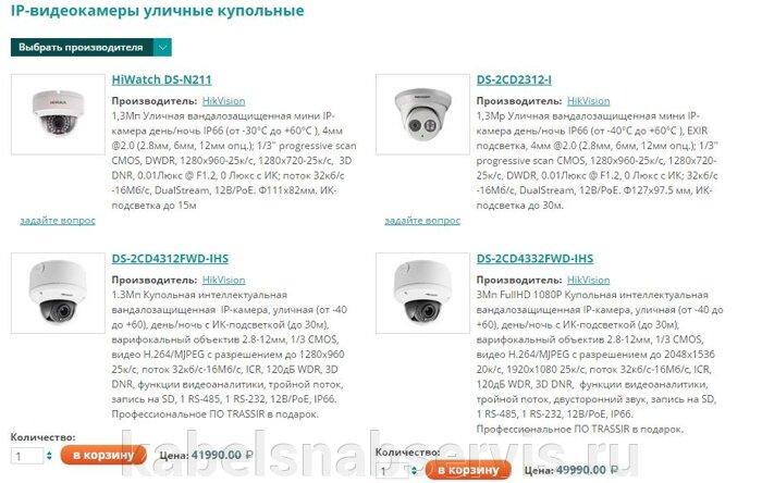 Системы видеонаблюдения: видеооборудование, видеокамеры, объективы, подсветки, усилители, преобразователи, грозозащита - фото pic_24aeb15fc2b45b4_700x3000_1.jpg