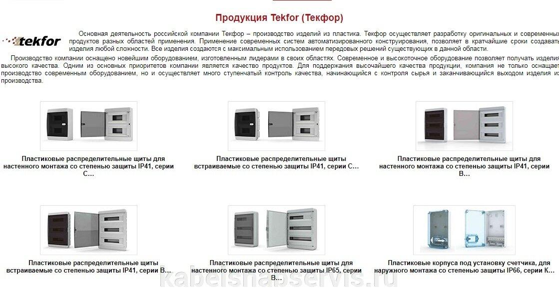 Низковольтное оборудование (ABB, Weidmüller, Phoenix Contact, Schneider Electric, ПРОВЕНТО, Hensel, Pfannenberg, Tekfor) - фото pic_ec07b186e86952fe4b4425126b7f2f63_1920x9000_1.jpg