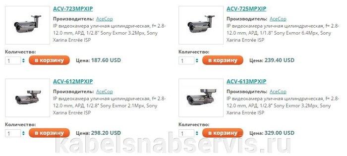 Системы видеонаблюдения: видеооборудование, видеокамеры, объективы, подсветки, усилители, преобразователи, грозозащита - фото pic_b6ab9fec548121e_700x3000_1.jpg