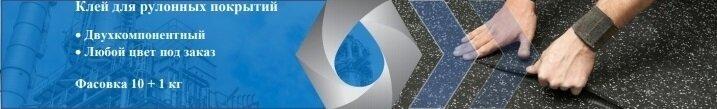 Связующее для резиновой крошки, клей резиновый, резиновая крошка, EPDM крошка - фото pic_1ee5fd16db35ae34602e3c3a0a752af0_1920x9000_1.jpg