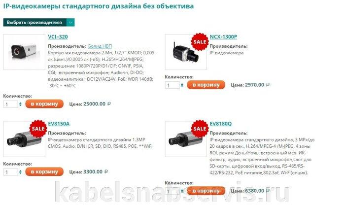 Системы видеонаблюдения: видеооборудование, видеокамеры, объективы, подсветки, усилители, преобразователи, грозозащита - фото pic_58549e3a3ba7922_700x3000_1.jpg