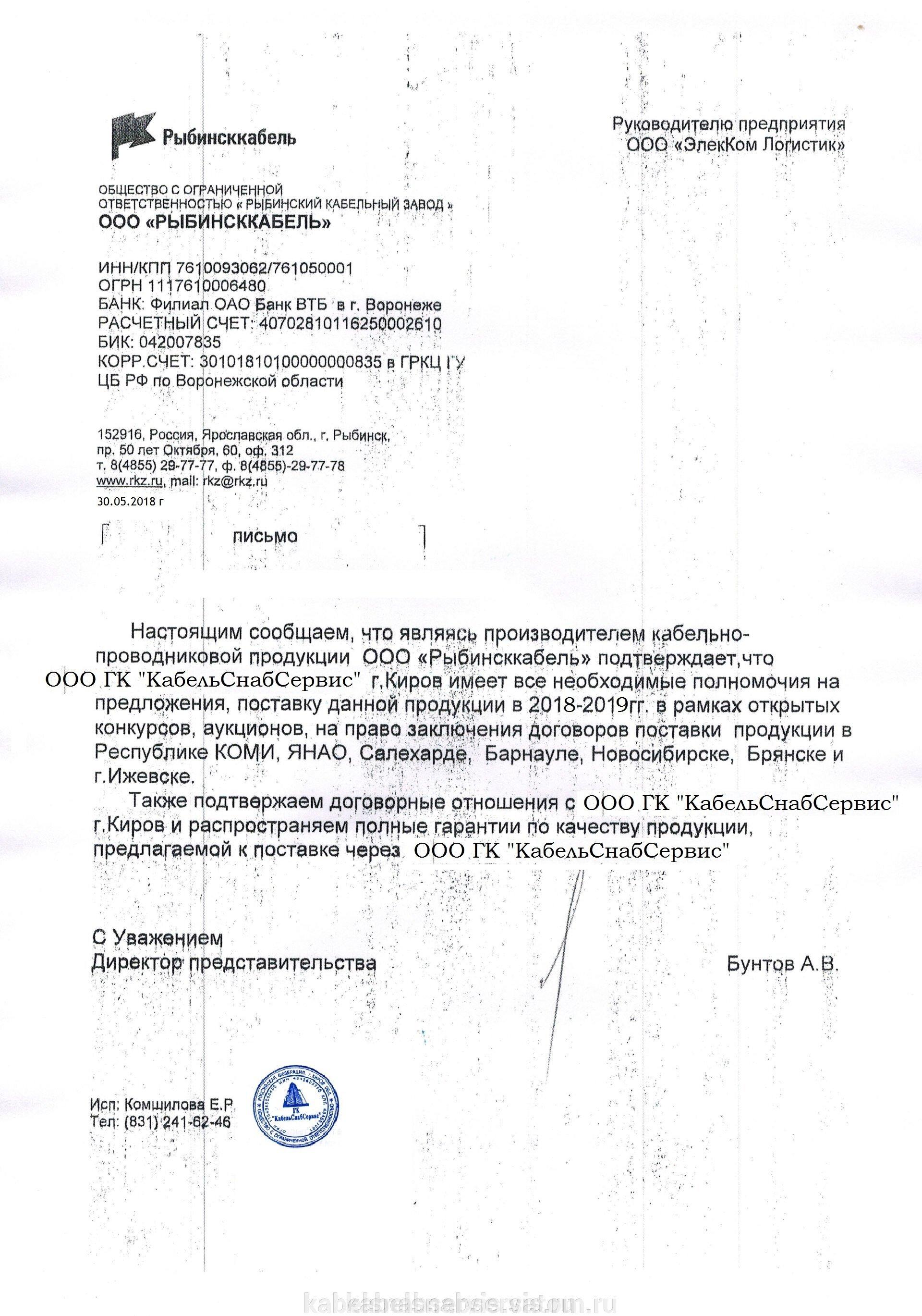 Сертификаты компании - фото pic_284939e6c0d1d97ddecd9610e4e7cfb7_1920x9000_1.jpg