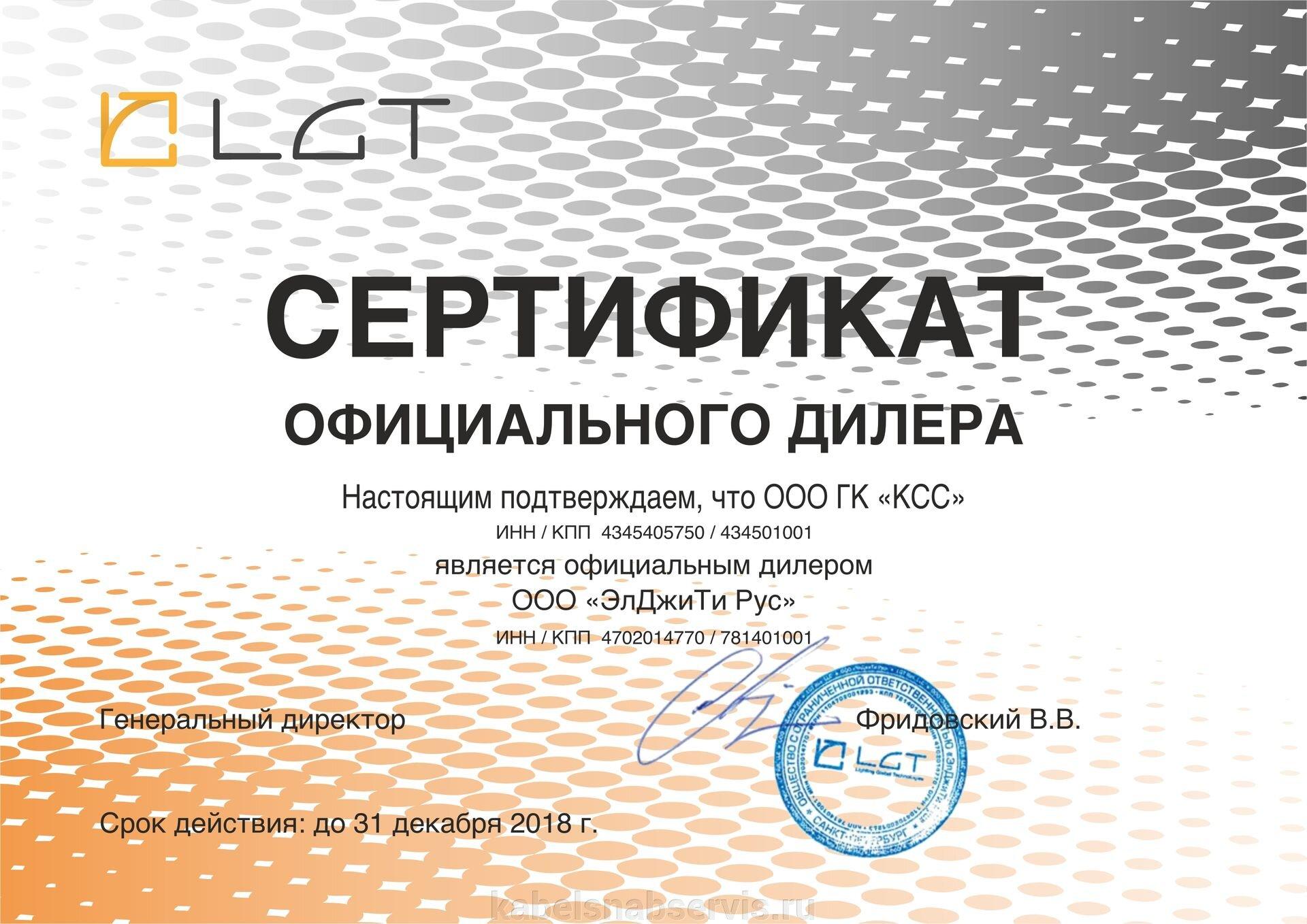 Сертификаты компании - фото pic_f743cff5e07b9f1_1920x9000_1.jpg
