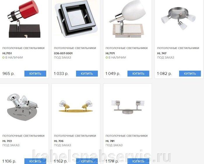 Светильники для помещений (аварийный, водонепроницаемые, встраиваемые, галогенные, декоративные, магнитные, люминисц.) - фото pic_a377dd16bd2b05b_700x3000_1.jpg