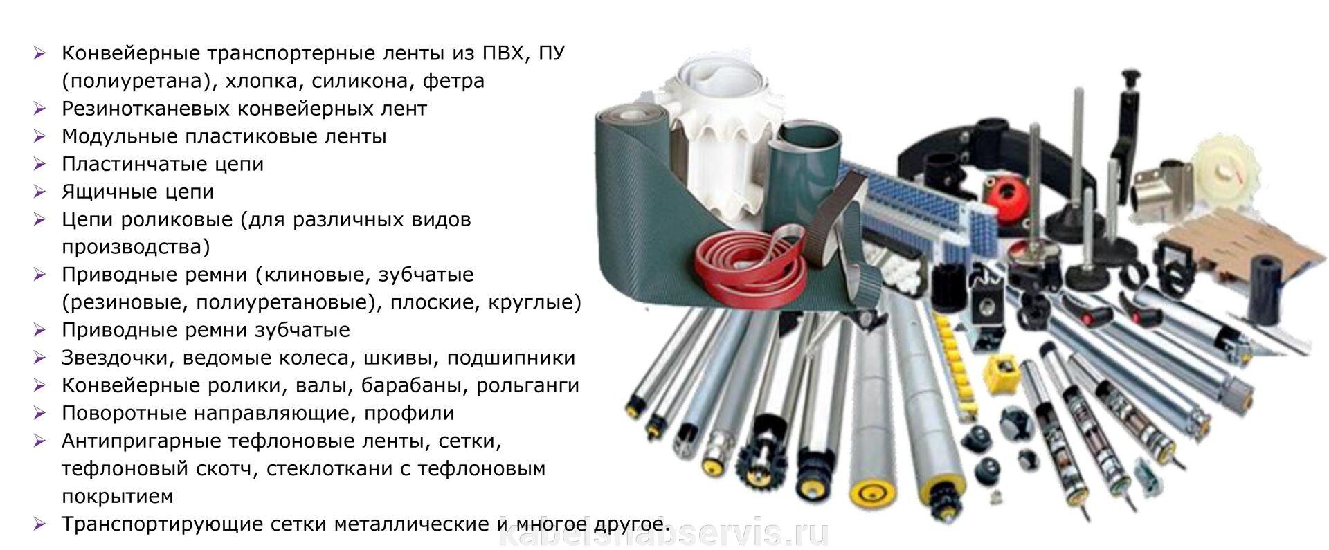 Конвейерные (транспортерные) ленты пластиковые, поворотные,  резинотканевые, бесшовные - фото pic_f9907fda7f87834_1920x9000_1.jpg