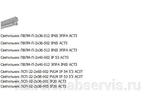 Светильники люминесцентные ПВЛМ,  ПВЛМ-П, KRK, ВАТ - фото 4