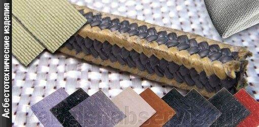 Асбестовые материалы по заводской цене - фото pic_50a864189f0a98d_700x3000_1.jpg