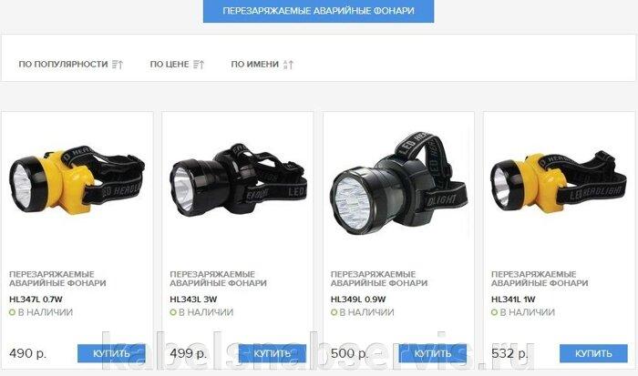 Прожекторы и фонари (галогенные, металлогалогенные, перезаряжаемые, светодиодные прожекторы) - фото pic_62ec31aed187614_700x3000_1.jpg