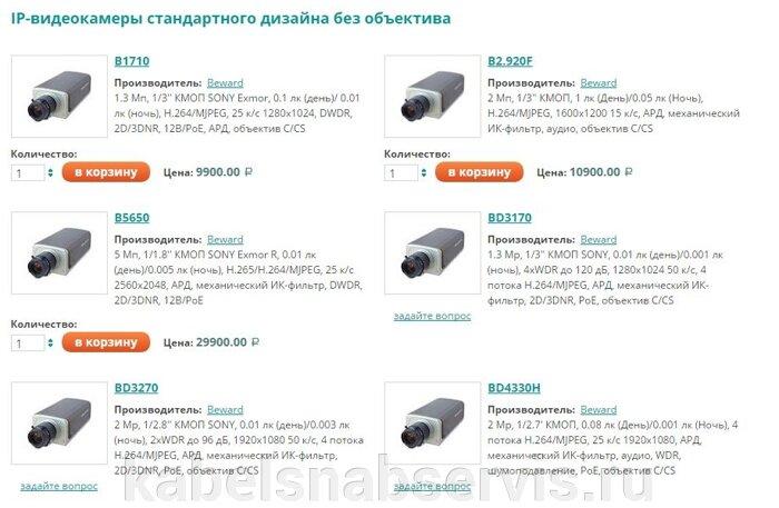 Системы видеонаблюдения: видеооборудование, видеокамеры, объективы, подсветки, усилители, преобразователи, грозозащита - фото pic_c59a437fd4fa89b_700x3000_1.jpg