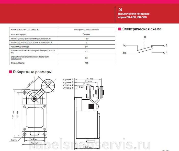 Концевые выключатели ВК - фото pic_521d81115a07fc6_700x3000_1.jpg