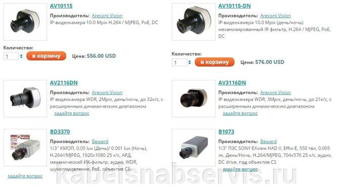 Системы видеонаблюдения: видеооборудование, видеокамеры, объективы, подсветки, усилители, преобразователи, грозозащита - фото pic_c86be155acc9004_700x3000_1.jpg