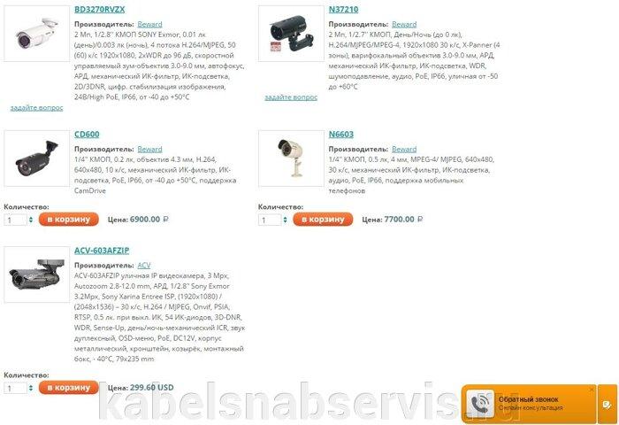 Системы видеонаблюдения: видеооборудование, видеокамеры, объективы, подсветки, усилители, преобразователи, грозозащита - фото pic_f73e5dc936fea6e_700x3000_1.jpg