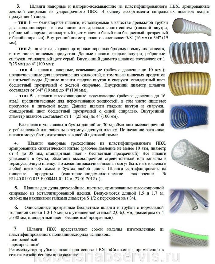Шланги ПВХ различного назначения силиконовый, спирально-армированный, пищевой, напорный, поливочный - фото 9