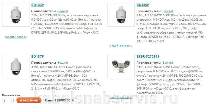 Системы видеонаблюдения: видеооборудование, видеокамеры, объективы, подсветки, усилители, преобразователи, грозозащита - фото pic_cb44d2cd05ba475_700x3000_1.jpg
