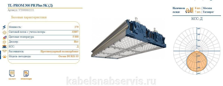 Светодиодные промышленные светильники TL-PROM - фото pic_0265c16cebebe13_1920x9000_1.jpg