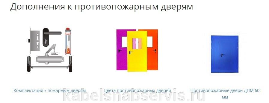 Пожарные шкафы, двери, люки, муфты, подставки для огнетушителей - фото pic_a6b9dbc0d3aede776583d44c84a431f6_1920x9000_1.jpg