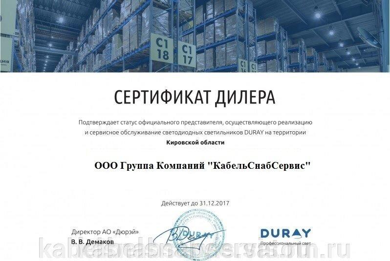 Сертификаты компании - фото pic_e5bcf73be7526cf88849f92264c37eb3_1920x9000_1.jpg