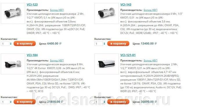 Системы видеонаблюдения: видеооборудование, видеокамеры, объективы, подсветки, усилители, преобразователи, грозозащита - фото pic_2965cbd5f01656d_700x3000_1.jpg