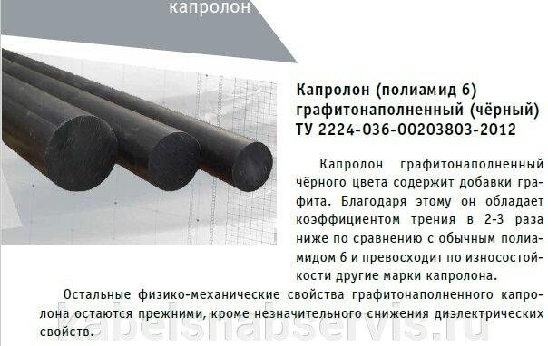 Капролон графитонаполненный, маслонаполненный (чёрный), экструзионный полиамид - фото pic_8a3f5eceee3f01ccecdc1aa637dfb2a0_1920x9000_1.jpg