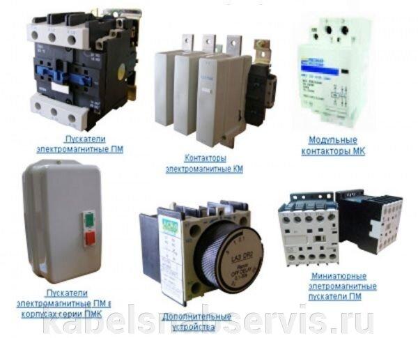 Пускатели электромагнитные, дополнительные устройства и запчасти - фото 1