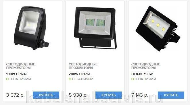 Прожекторы и фонари (галогенные, металлогалогенные, перезаряжаемые, светодиодные прожекторы) - фото pic_fad69c38dfb5978_700x3000_1.jpg