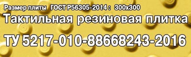 Плитки тактильные резиновые - фото pic_9efd6c0b8953ede_700x3000_1.jpg