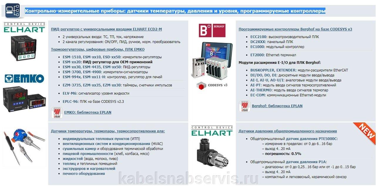 Контрольно-измерительные приборы: датчики температуры, давления и уровня, программируемые контроллеры - фото pic_037013b1bc5d12c950eb09d2506ef152_1920x9000_1.jpg