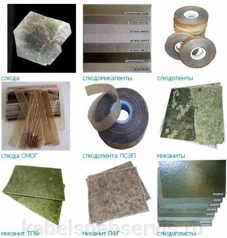 Коллекторные слюдяные материалы (миканит, слюдинит, слюдопласт) - фото pic_0732ebe31646420_700x3000_1.jpg