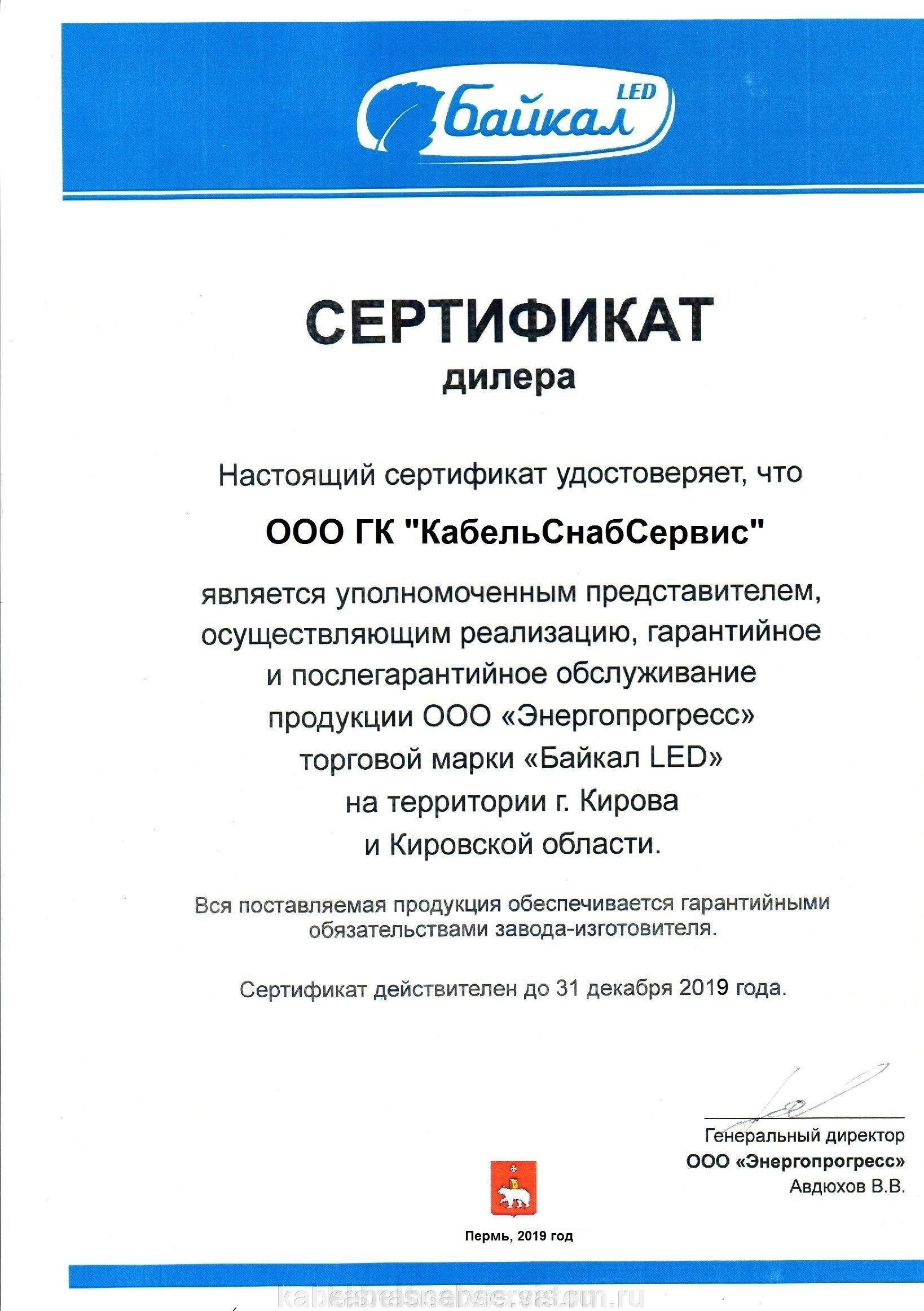 Сертификаты компании - фото pic_00ba07d8cfa2fec6a2c0e1082e8b716c_1920x9000_1.jpg
