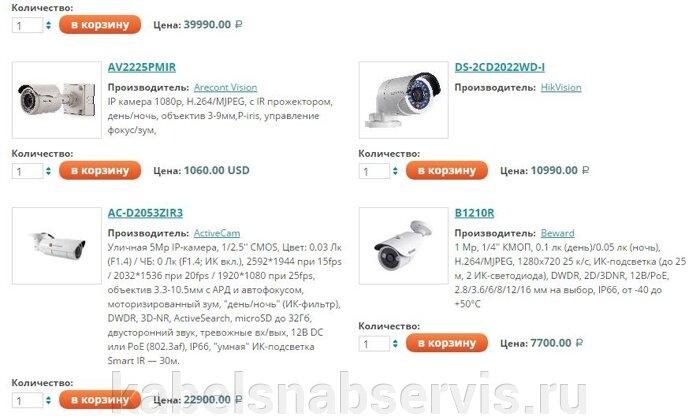 Системы видеонаблюдения: видеооборудование, видеокамеры, объективы, подсветки, усилители, преобразователи, грозозащита - фото pic_9c9932b7045105b_700x3000_1.jpg