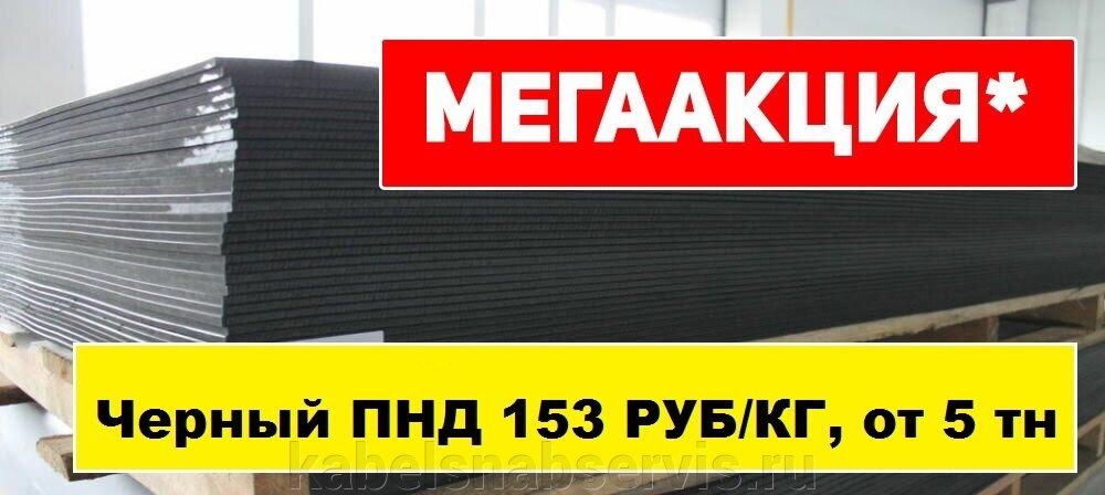 Листовой черный ПНД - 153 руб/кг - фото pic_a188db3f670aa88030e846a136356bf8_1920x9000_1.jpg