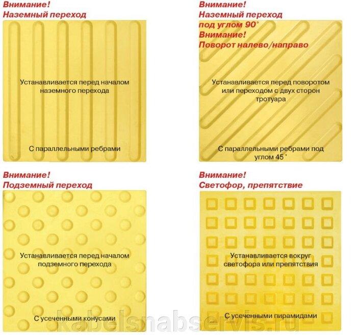 Плитки тактильные резиновые - фото pic_594493e30a63911_700x3000_1.jpg