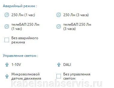 Офисные светильники серии Байкал - фото pic_30530f9c22269ff567572de525a8fc71_1920x9000_1.jpg
