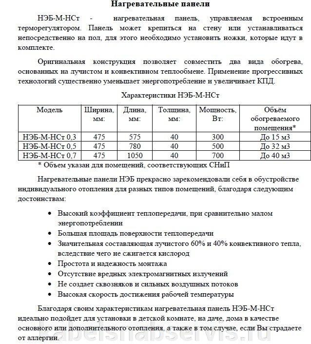Нагревательные панели по ценам завода-производителя торговой марки СТН!!! - фото pic_09cdb4315abdb59_700x3000_1.jpg