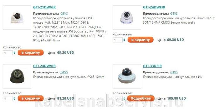 Системы видеонаблюдения: видеооборудование, видеокамеры, объективы, подсветки, усилители, преобразователи, грозозащита - фото pic_8faebbfdc5098da_700x3000_1.jpg