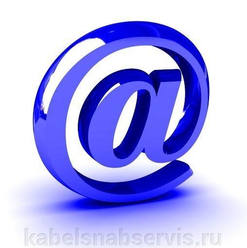 Электронные адреса - фото 1
