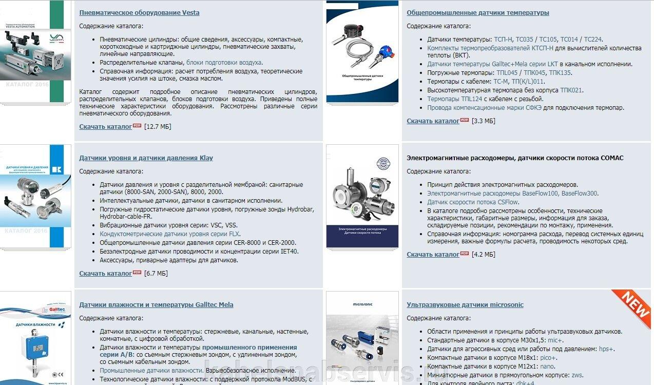 Контрольно-измерительные приборы: датчики температуры, давления и уровня, программируемые контроллеры - фото pic_098d9974e2220b1ed4b01fc27ed5b040_1920x9000_1.jpg