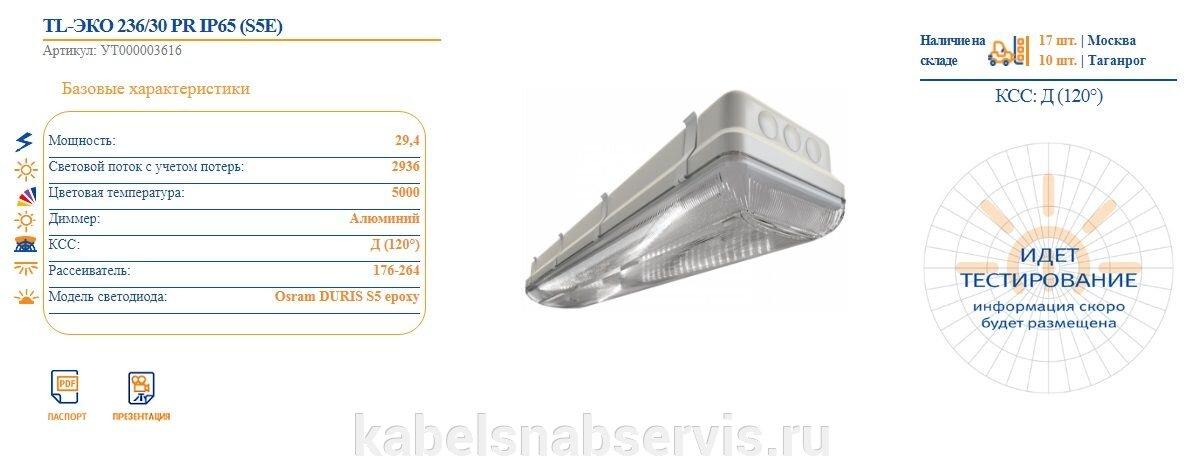 Светодиодные промышленные светильники TL-PROM - фото pic_83982f3831f7158_1920x9000_1.jpg