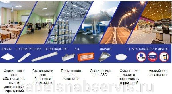 Светодиодная светотехника для любых ваших проектов. Низкие цены. Короткие сроки. - фото pic_b7ac981fa90d374343ddf35118823eb5_1920x9000_1.jpg