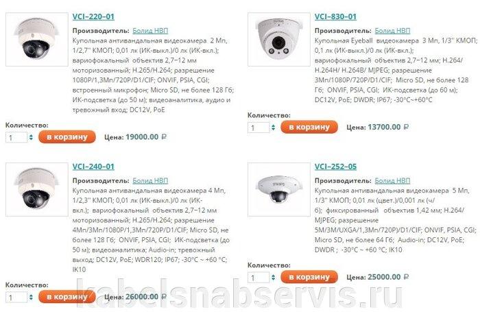 Системы видеонаблюдения: видеооборудование, видеокамеры, объективы, подсветки, усилители, преобразователи, грозозащита - фото pic_8cd97fd7dbcd1ea_700x3000_1.jpg